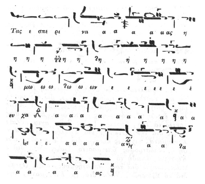 Example of Eastern Byzantine chant notation